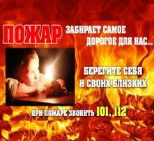 По официальной информации пресс-службы ГУ МЧС России по Иркутской области