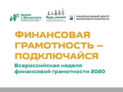 «Всероссийская неделя финансовой грамотности» пройдет с 24 по 31 октября 2020