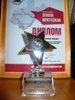 «Серебряная звезда»  на память о выставке