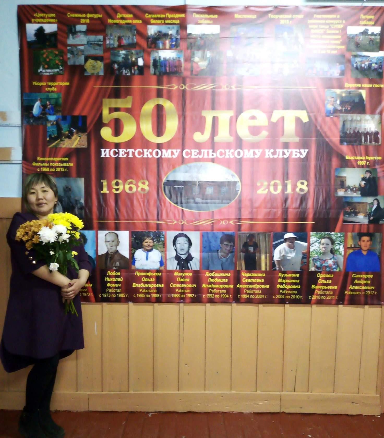 3 ноября,  состоялось праздничное мероприятие, посвященное 50-летию со дня открытия здания Исетского сельского клуба