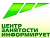 ОГКУ ЦЗН Чунского района приглашает на бесплатное обучение