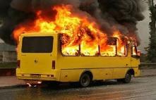 Действия в случае пожара в транспорте
