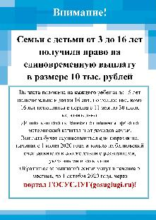 Семьи с детьми от 3 до 16 лет получили право на единовременную выплату в размере 10 тыс. рублей