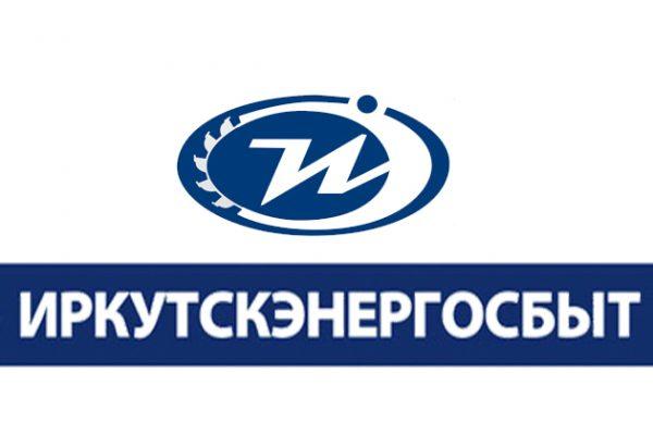 «Иркутская энергосбытовая компания» запускает новый сервис передачи показаний