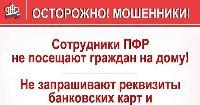 Отделение ПФР по Иркутской области призывает граждан быть осторожными!