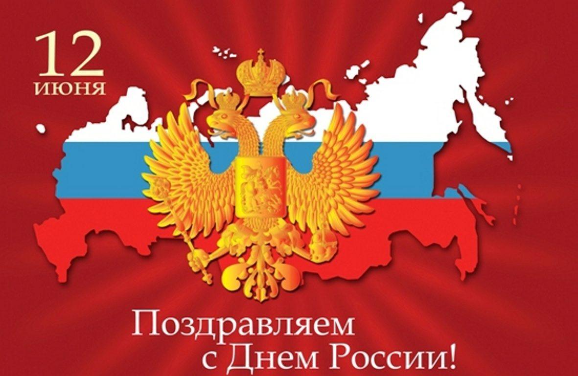 Уважаемые жители Качугского района! Поздравляю Вас с государственным праздником - Днем России!