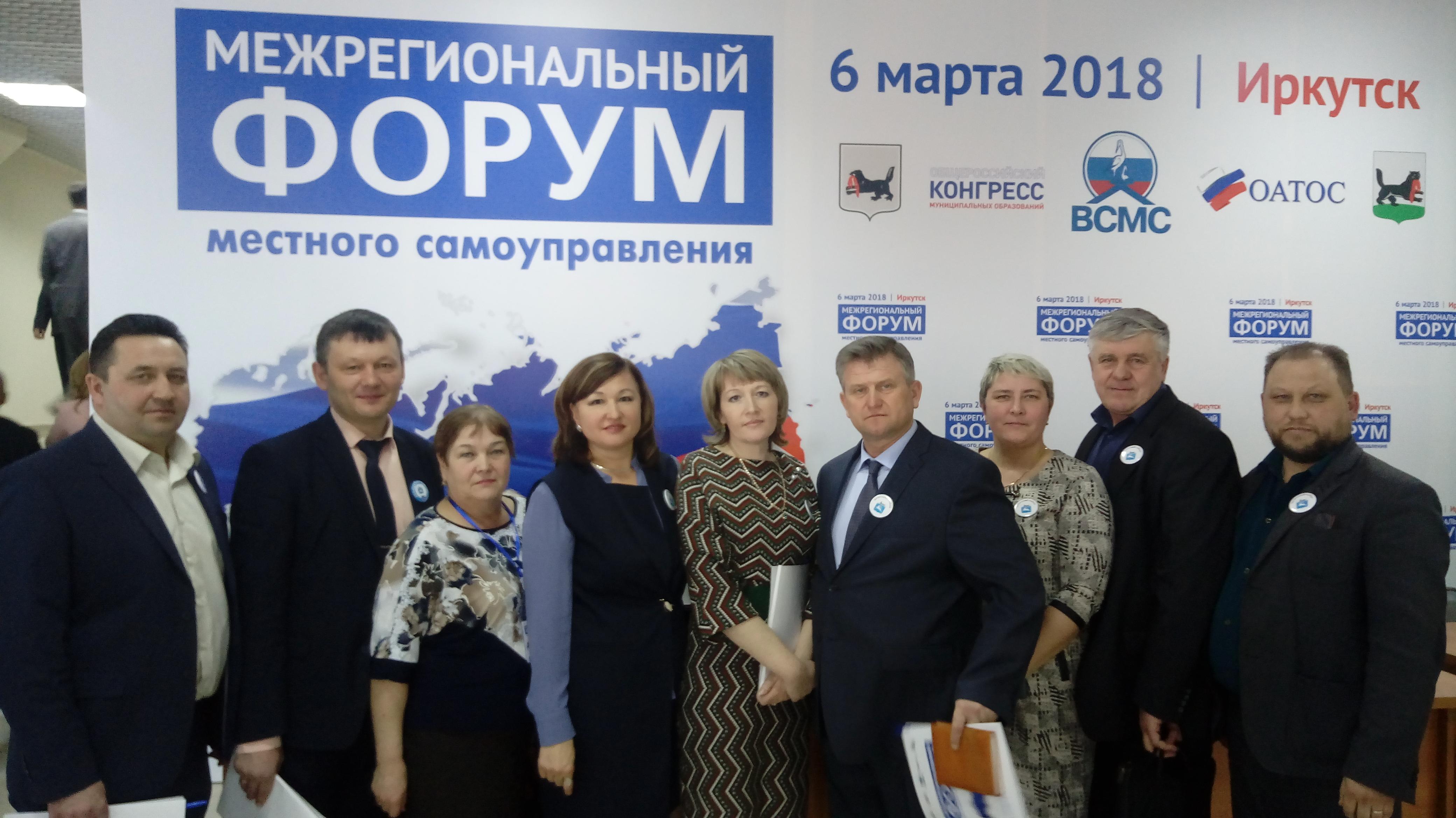 Межрегиональный муниципальный Форум