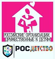 Национальная общественная премия «Российские организации, дружественные к детям»