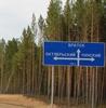 В районе установили уникальный дорожный знак
