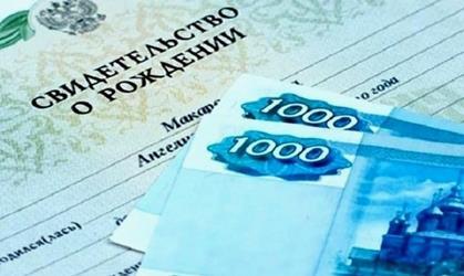 В России изменились правила выплаты пособий на детей