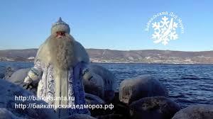 Байкальский Дед Мороз объявляет конкурс  на лучшую новогоднюю открытку