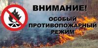 об Особом противопожарном режиме