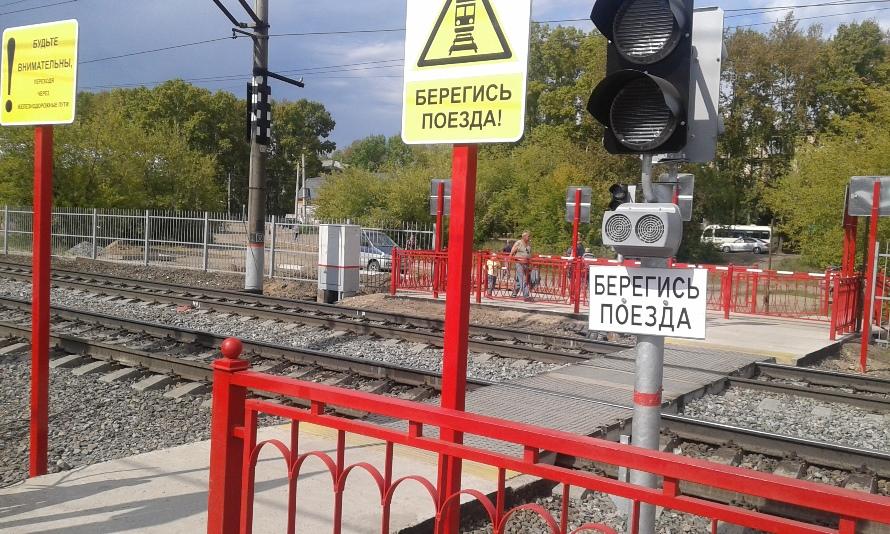 Запущено новое мобильное приложение «Берегись поезда»