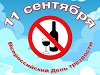 В День трезвости спиртные напитки продаваться не будут