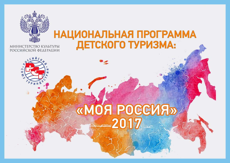 """Национальная программа детского туризма """"Моя Россия"""""""