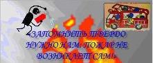 Безопасное поведение при пожаре