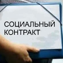 ПАМЯТКА. Государственная социальная помощь  на основании социального контракта