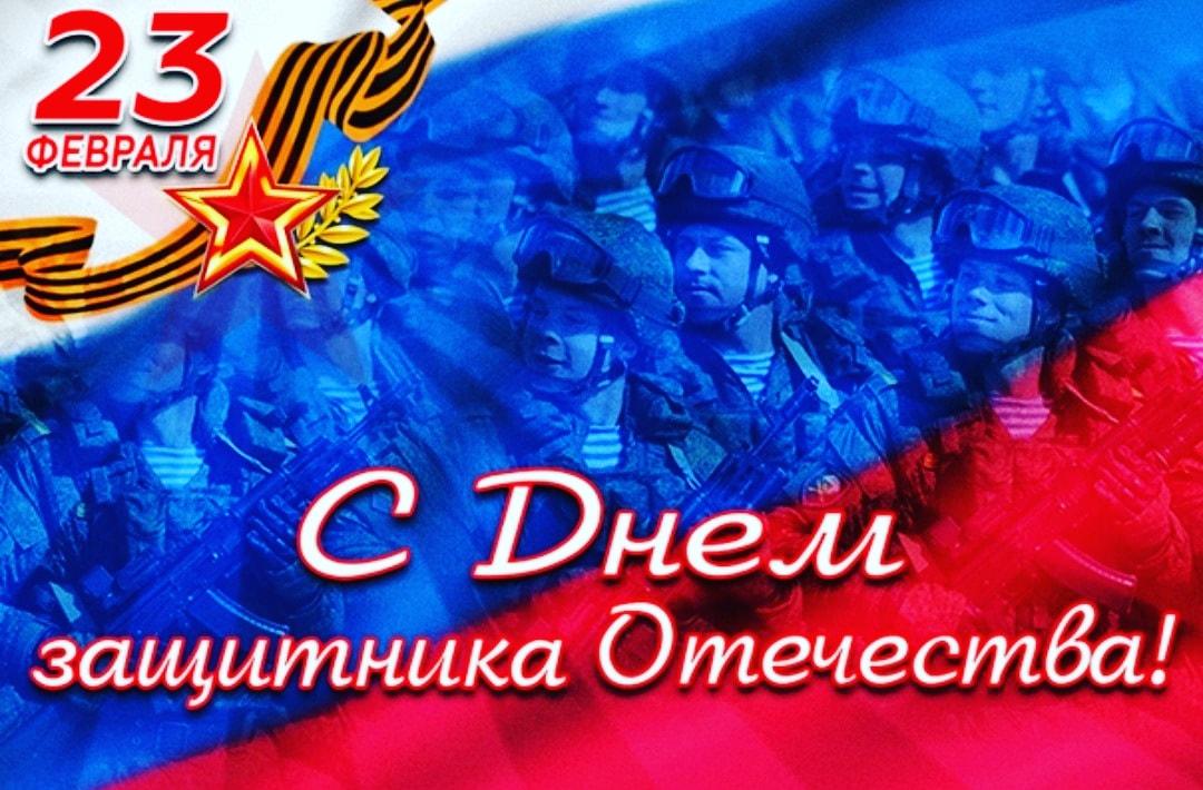 Уважаемые защитники Отечества!