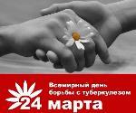 24 МАРТА - ВСЕМИРНЫЙ ДЕНЬ  БОРЬБЫ С ТУБЕРКУЛЕЗОМ