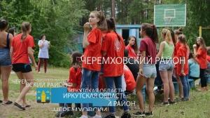 01.08.2018 Молодёжный турслёт прошёл в деревне Мотово. Черемховский район.