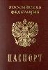 Получи свой Паспорт