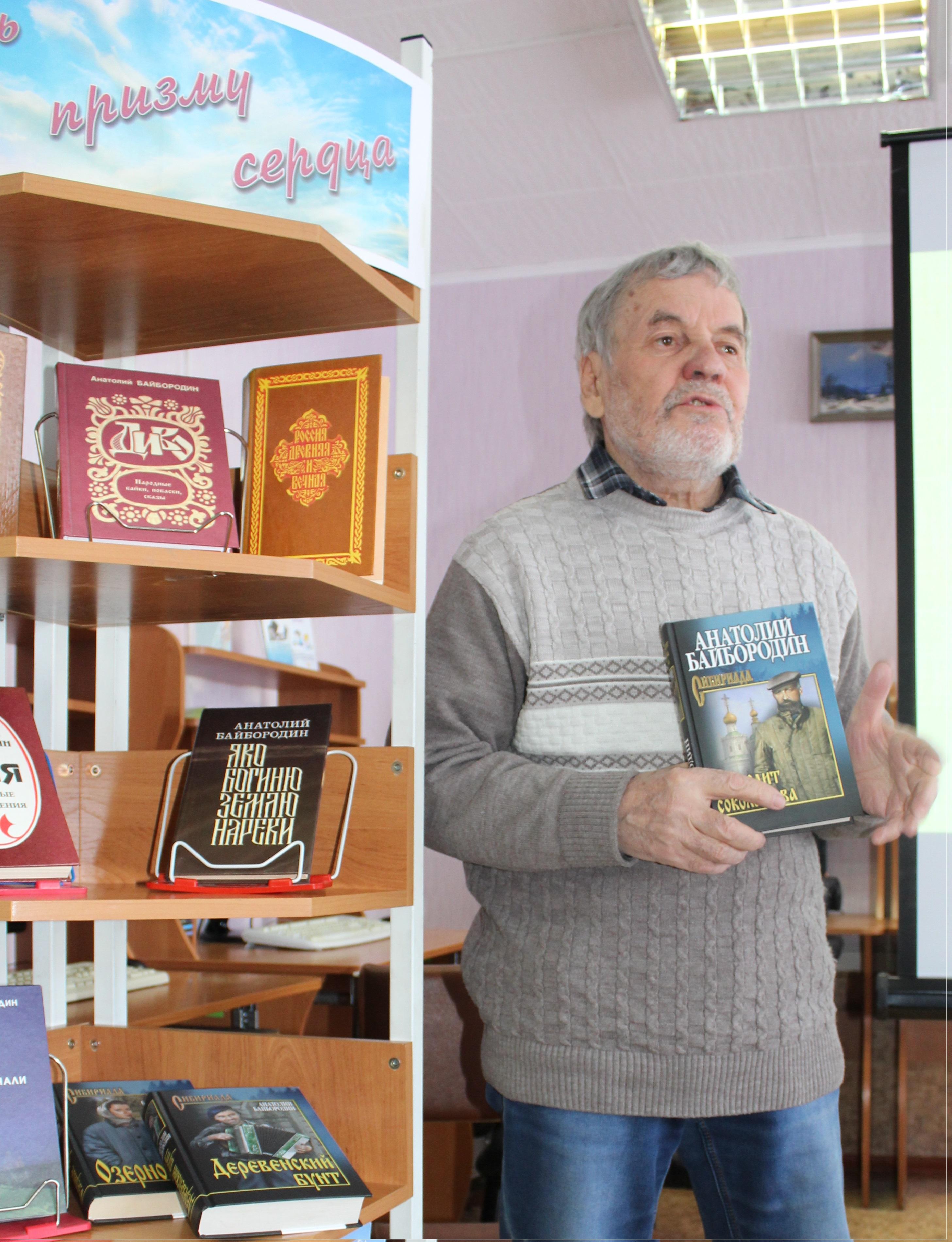 Встреча с иркутским писателем