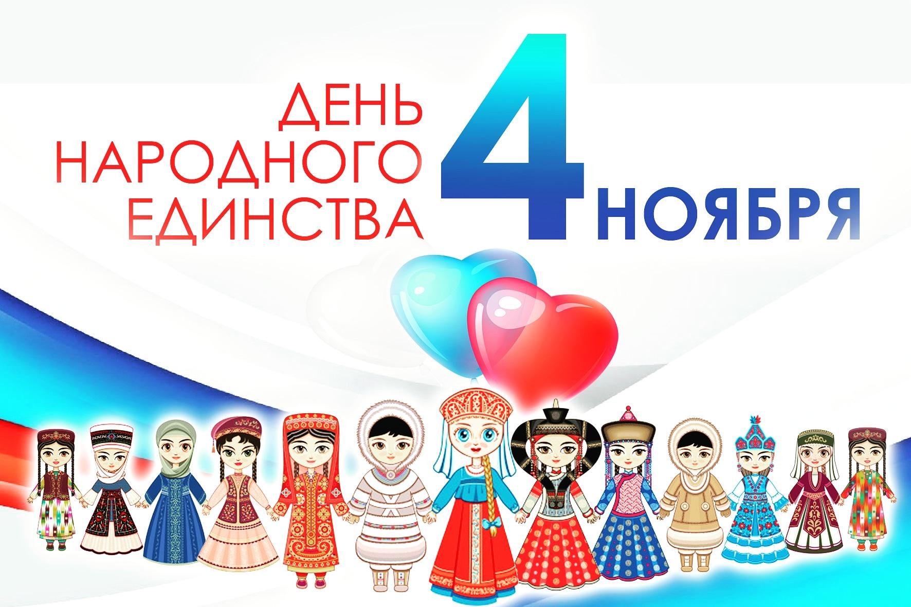 Поздравляем с Днём народного единства!