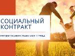 Информация о социальных контрактах