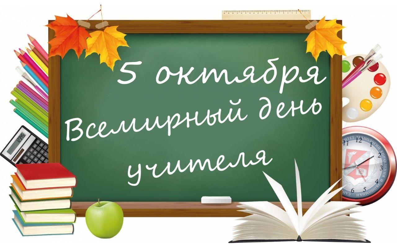 5 октября-Всемирный день учителя!