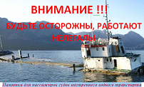 Памятка для пассажиров судов внутреннего водного транспорта