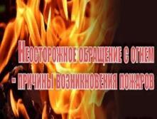 Причина пожара-неосторожное обращение с огнем