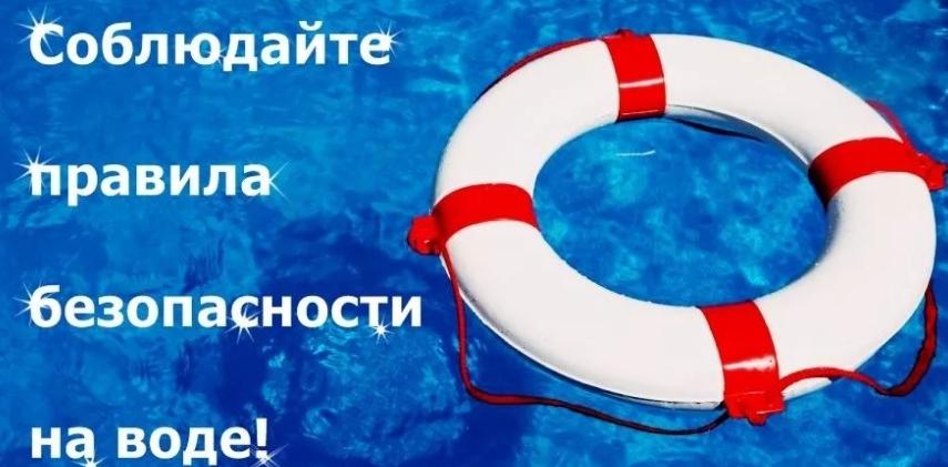 Осторожно! Несчастные случаи на воде
