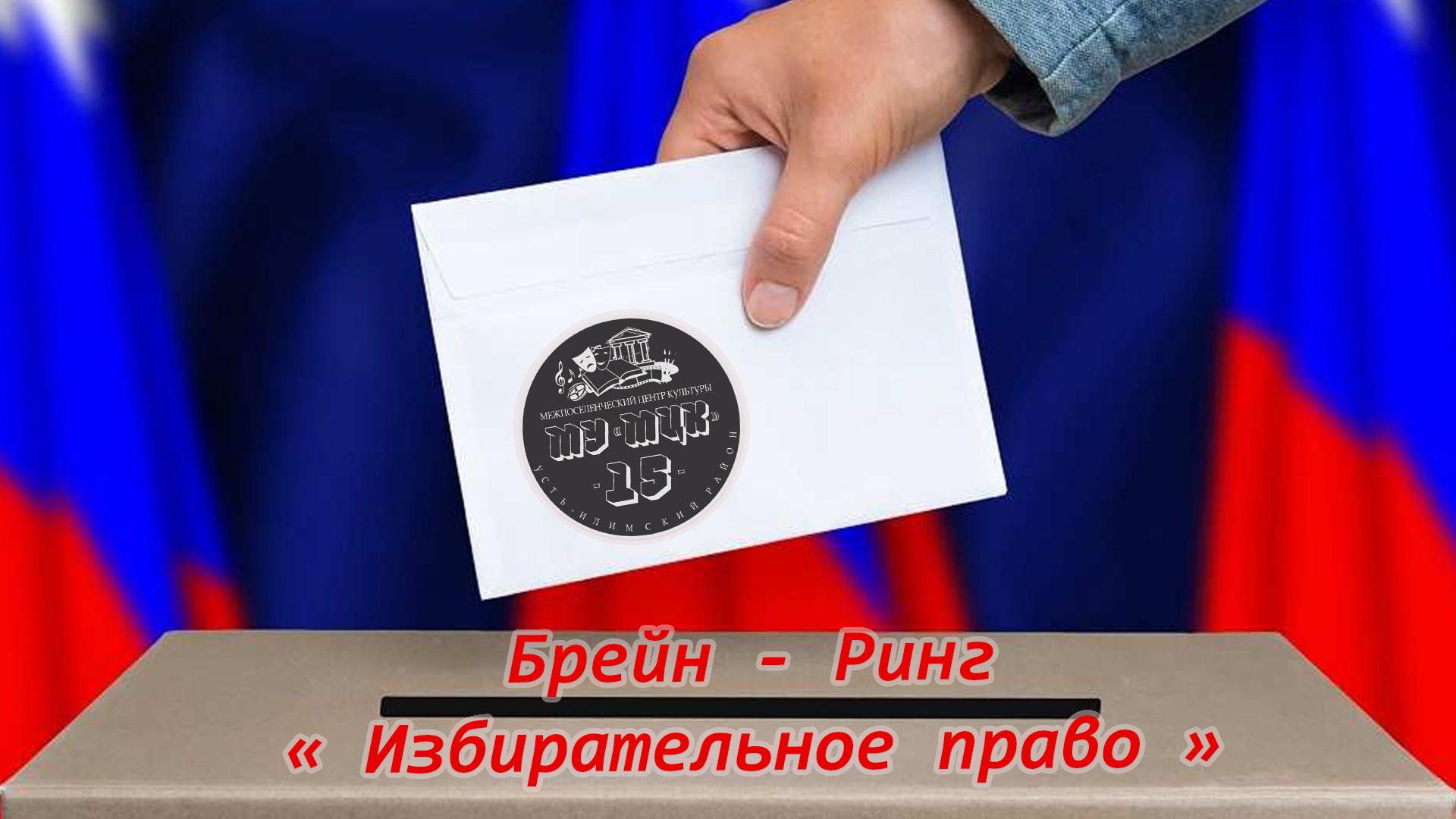 Брейн-ринг «Избирательное право»