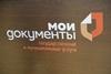 МФЦ Иркутской области с 6 по 11 апреля выдают только готовые документы