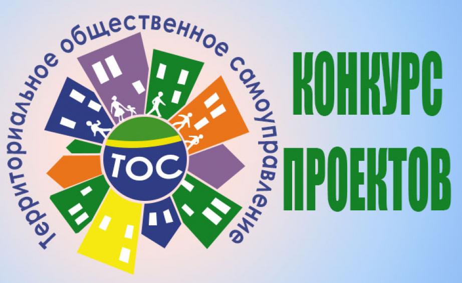 Объявлены итоги конкурса 2021 года «Лучший проект территориального общественного самоуправления в Иркутской области»