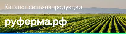 http://руферма.рф