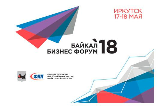 Байкал Business Форум «Предпринимательство. Твоя формула успеха»