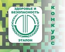 Всероссийский конкурс на лучшее решение в области обеспечения безопасных условий труда «Здоровье и безопасность – 2016»