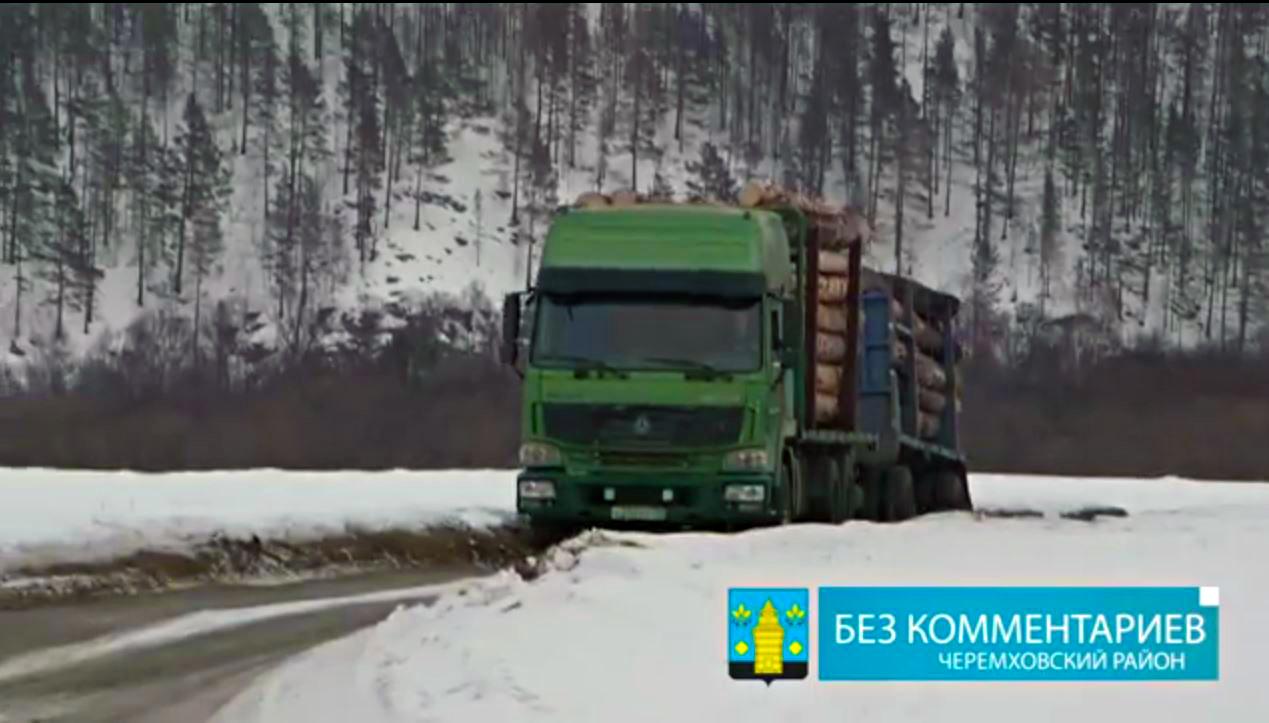 23.02.2016 Ледовые переправы, Черемховский район