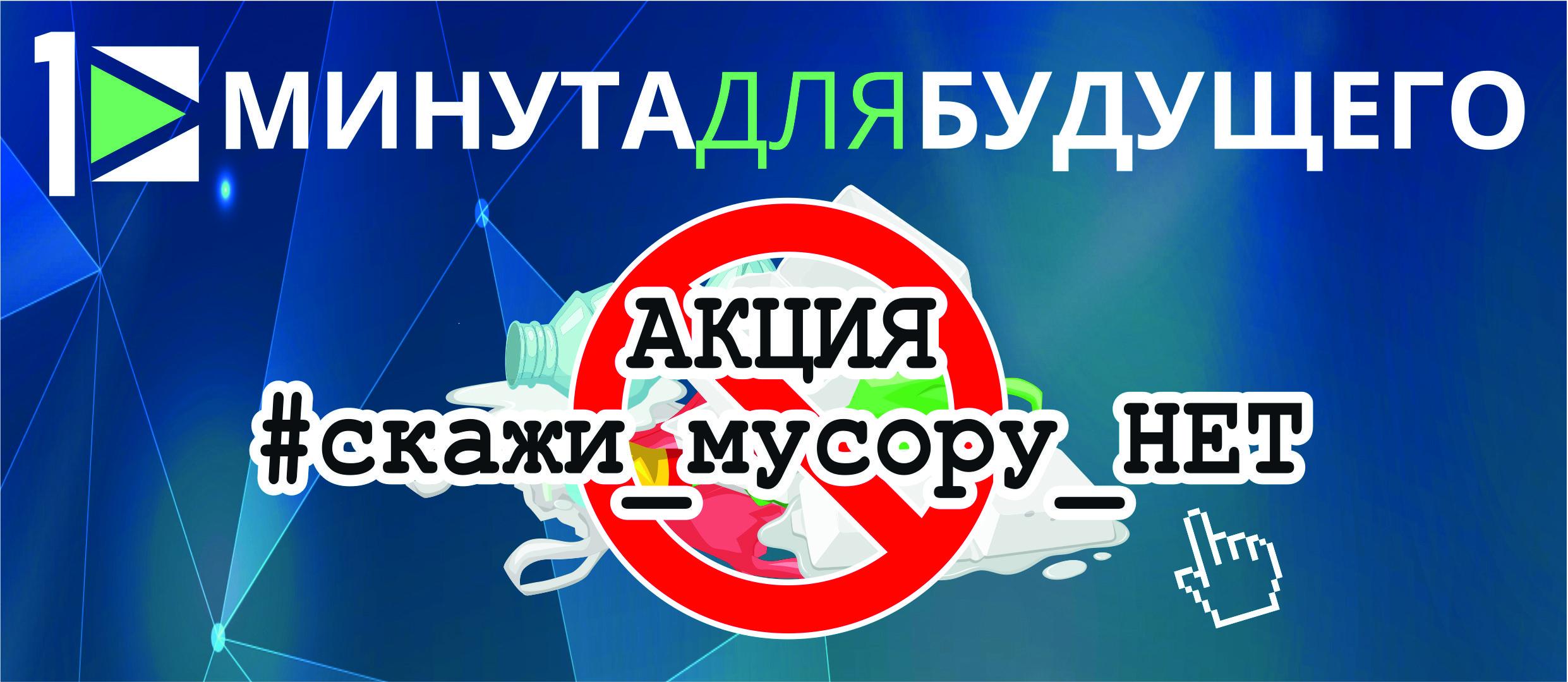 В Качугском районе пройдет акция «Минута для будущего»