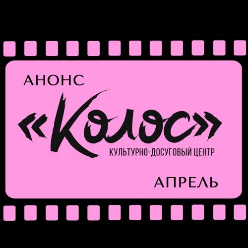 Кинотеатр Колос. Расписание фильмов на апрель