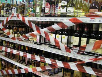В дни последних звонков запрещена продажа алкоголя