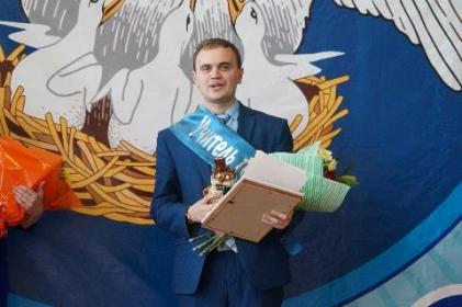Районный конкурс профессионального мастерства «Учитель года-2018»
