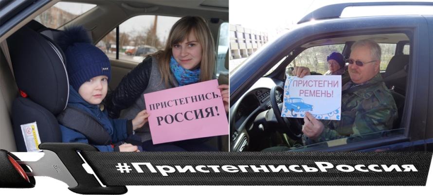 Жителей района приглашают поучаствовать в акции «Пристегнись, Россия!»