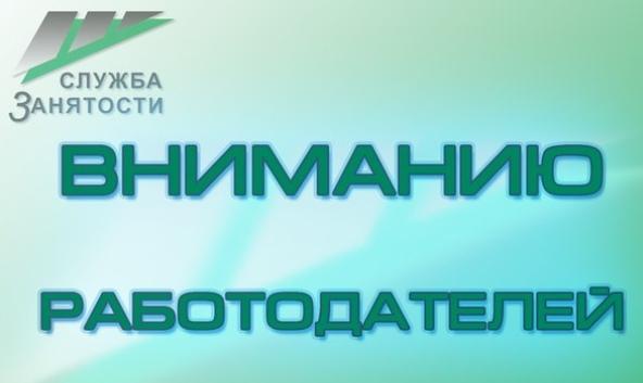 ОГКУ ЦЗН Качугского района  - работодателям