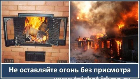 Не оставляйте огонь без присмотра