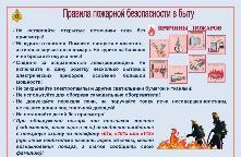 ИНФОРМАЦИЯ о состоянии пожарной безопасности в Куйтунском районе за 1 квартал 2020 года