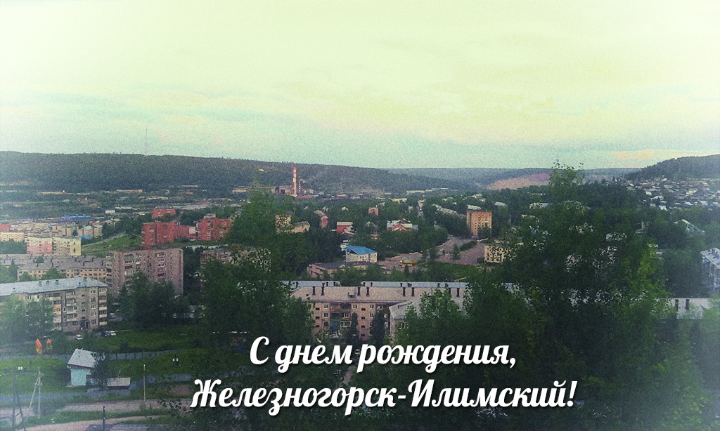 Поздравляем с днем города!