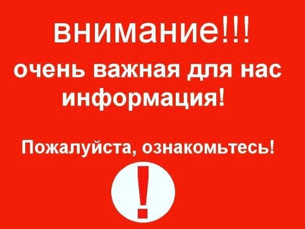 Качугская районная больница информирует!