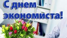 Уважаемые экономисты, ветераны экономических служб всех отраслей экономики Куйтунского района!